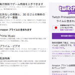 Twitch Primeでインディーゲーム無償配布「Free Games with Prime」を開始