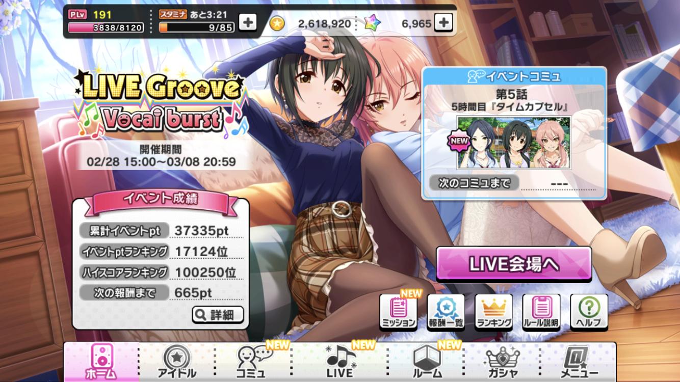 2018/03 LIVE Groove終了!