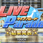 2018/04「ライブパレード」結果発表!