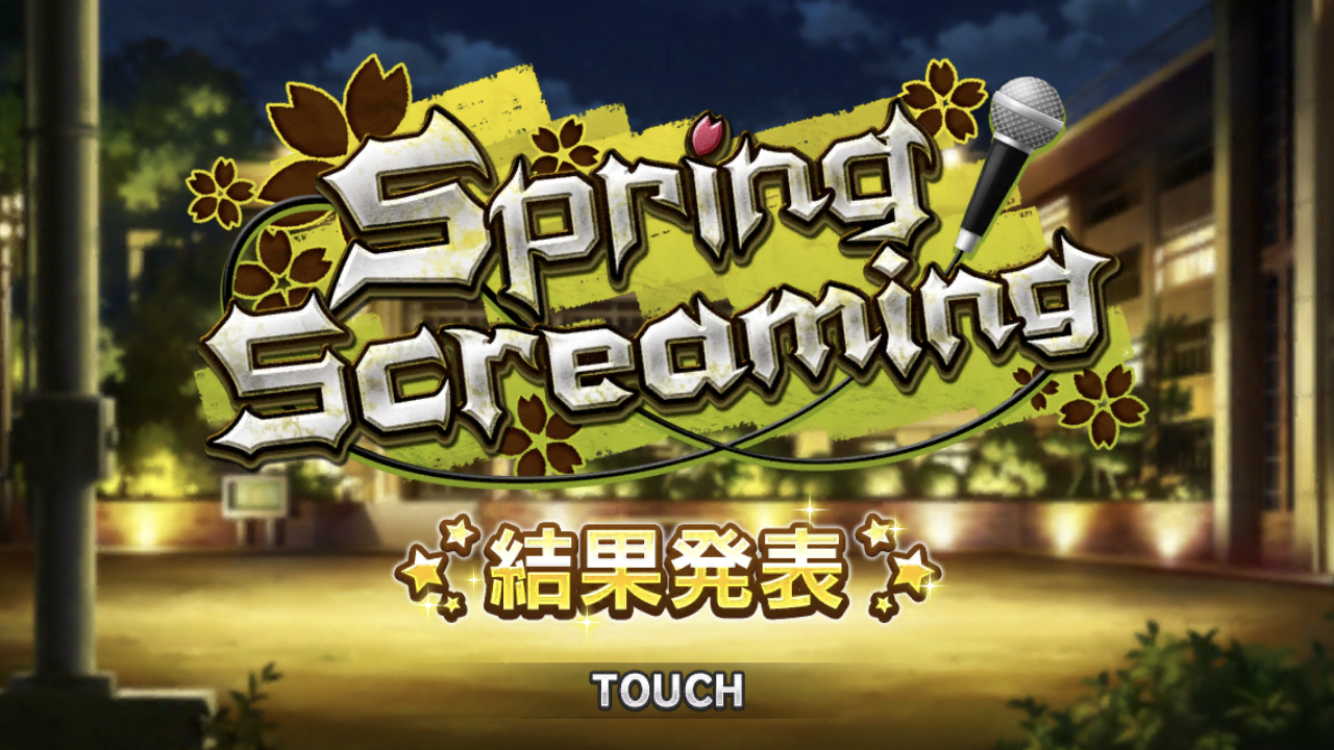 「Spring Screaming」結果