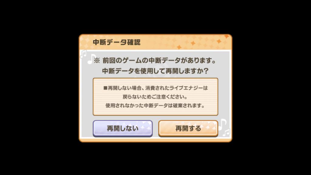 ライブ中断