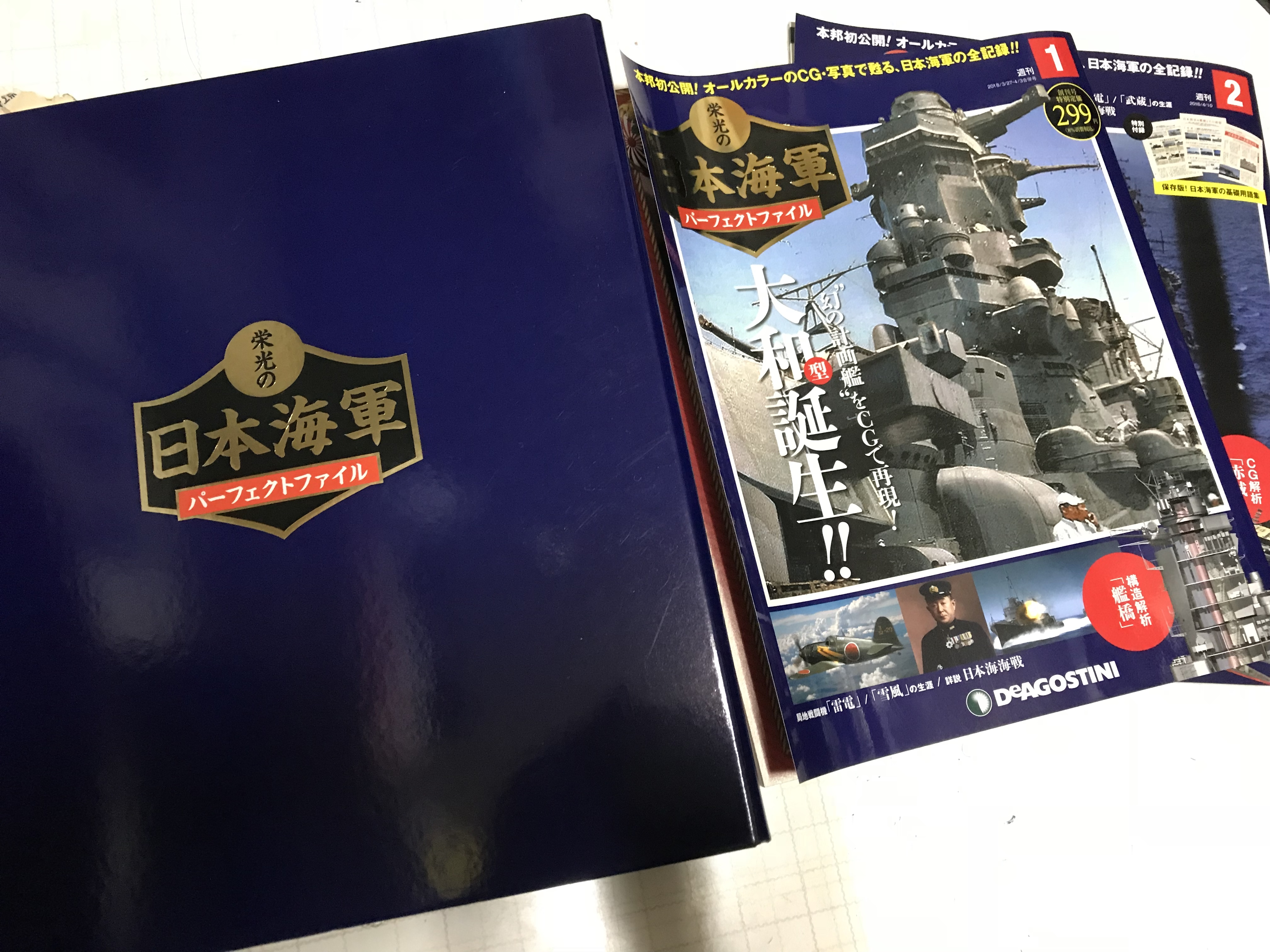 デアゴスティーニ 栄光の日本海軍