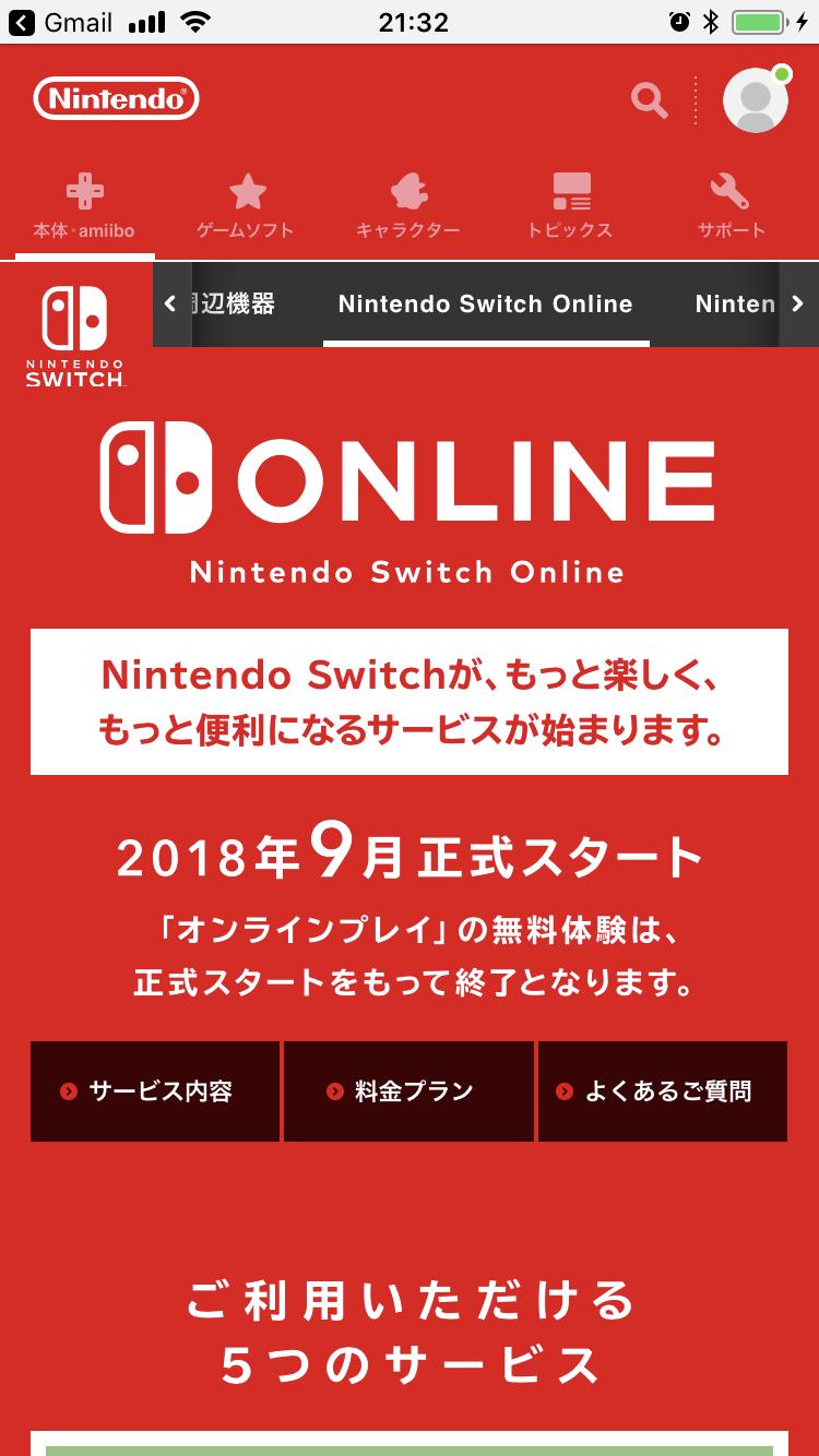 「Nintendo Switch Online」無料体験期間終了