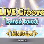 2018/05「LIVE Groove Dance burst」結果発表