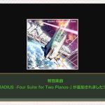 「ときめきアイドル」GRODIUS -Four Suite for Two Pianos-楽曲追加関連