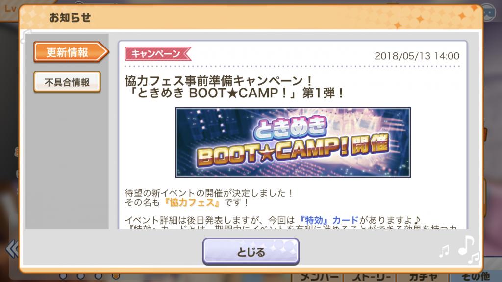 ときめきBOOT★CAMP
