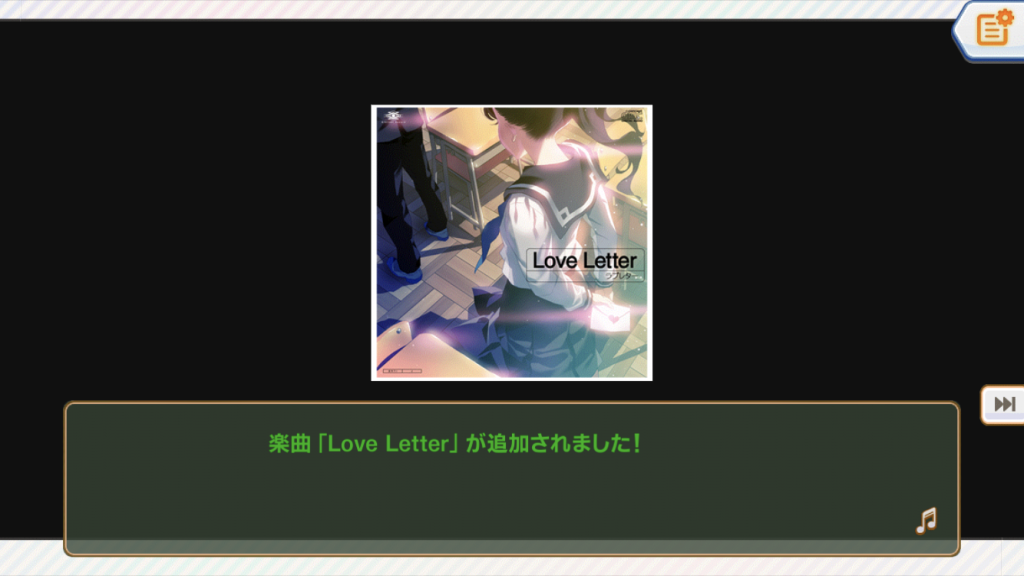 Love Letter追加