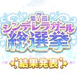 シンデレラガール総選挙結果発表!