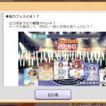 「ときドル」ときめきBOOT★CAMP第2弾と特別ミッション追加