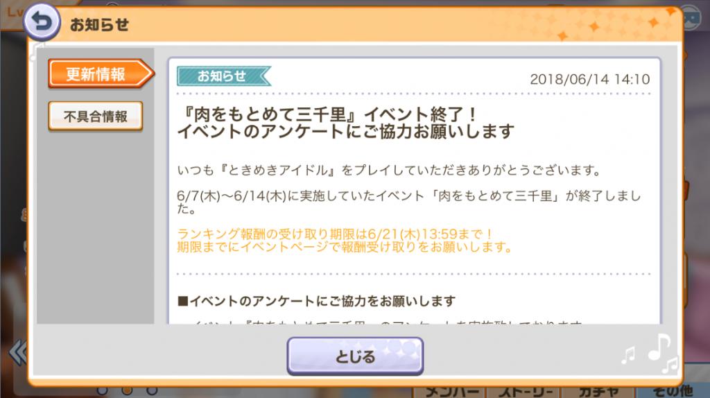 ときめきアイドル アンケート回答のお知らせ表示3