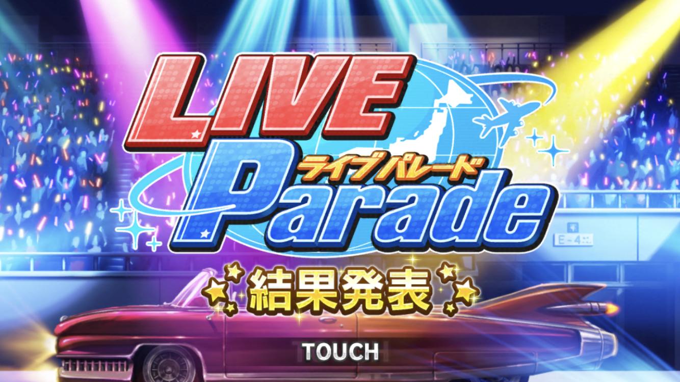 [デレステ]「LIVE Parade」終了