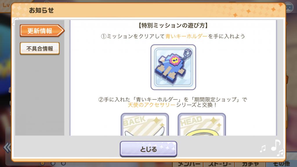 ときめきアイドル 追加記念ミッション詳細2