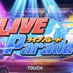 「デレステ」2018/06 LIVE Parade開始!