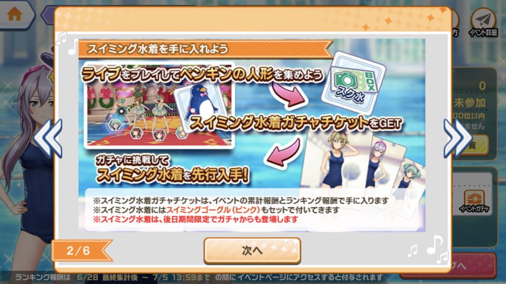 ときめきアイドル「けっきょくスク水大冒険」2