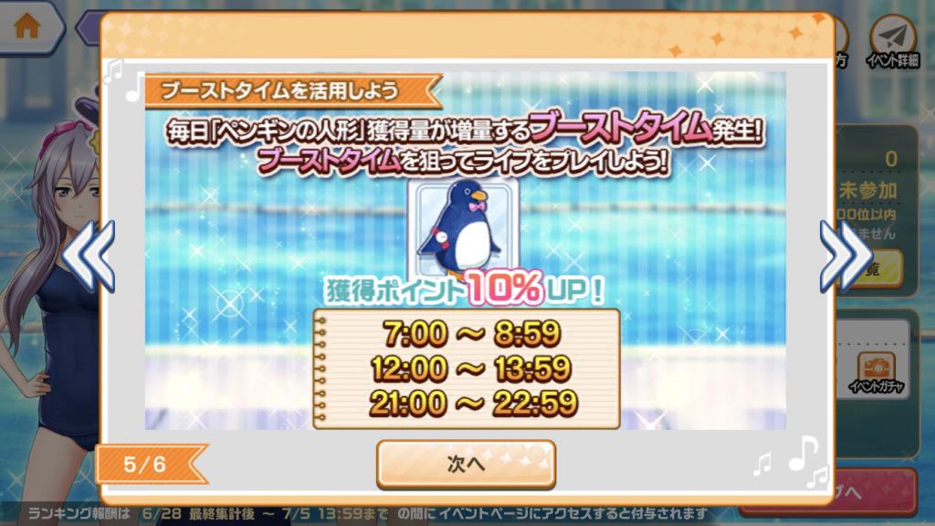 ときめきアイドル「けっきょくスク水大冒険」5