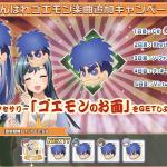 [ときドル]新楽曲「がんばれゴエモン〜ビーストメドレー〜」とガチャ追加