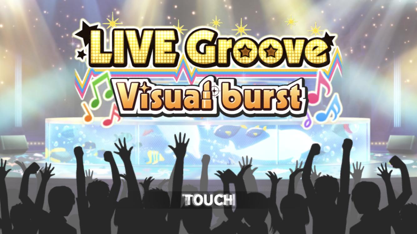 [デレステ]イベント「LIVE Groove VisualBurst」(2018/07)開始