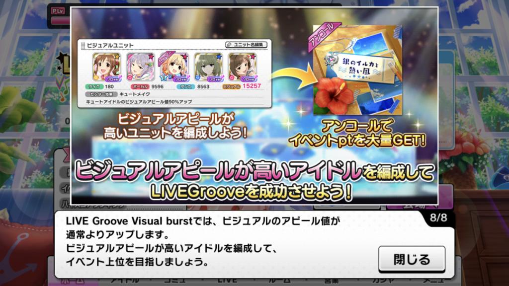 デレステ LIVE Groove Visual burst