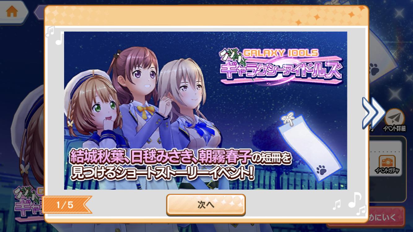 [ときドル]イベント「ギャラクシーアイドルズ」開始!