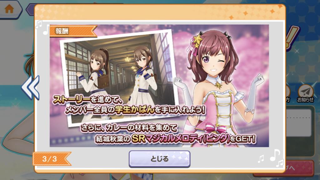 ときめきアイドル イベント「ときめき夏合宿!」3