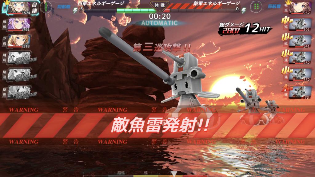 アビスホライズン戦闘画面