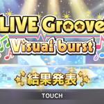 [デレステ]イベントLIVE Groove Visual Burst結果発表