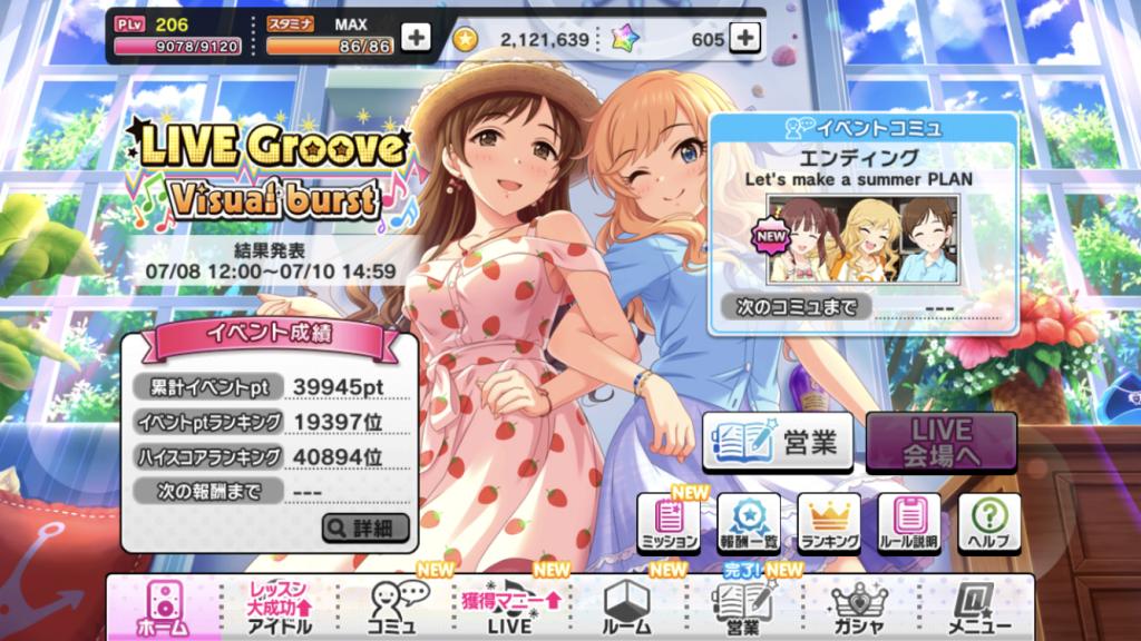 デレステ LIVE Groove Visual burst全体結果