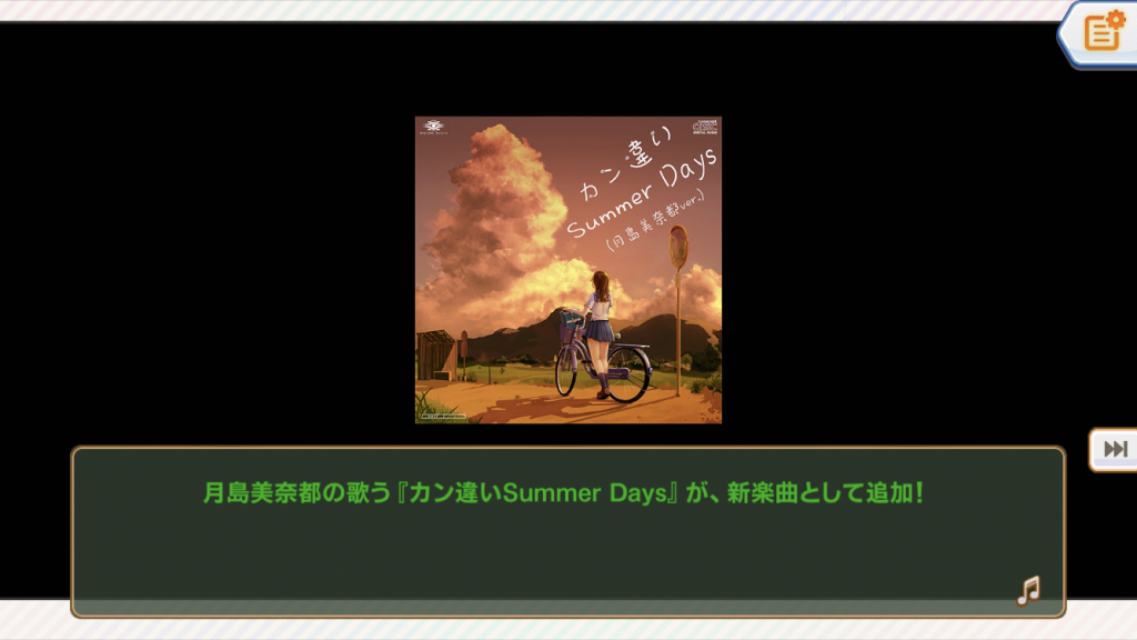 ときめきアイドル カン違いSummer Days(月島美奈都Ver.)追加