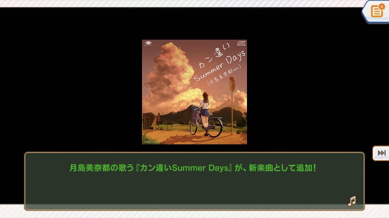 [ときドル]新楽曲「カン違いSummer Days(月島美奈都Ver.)」追加