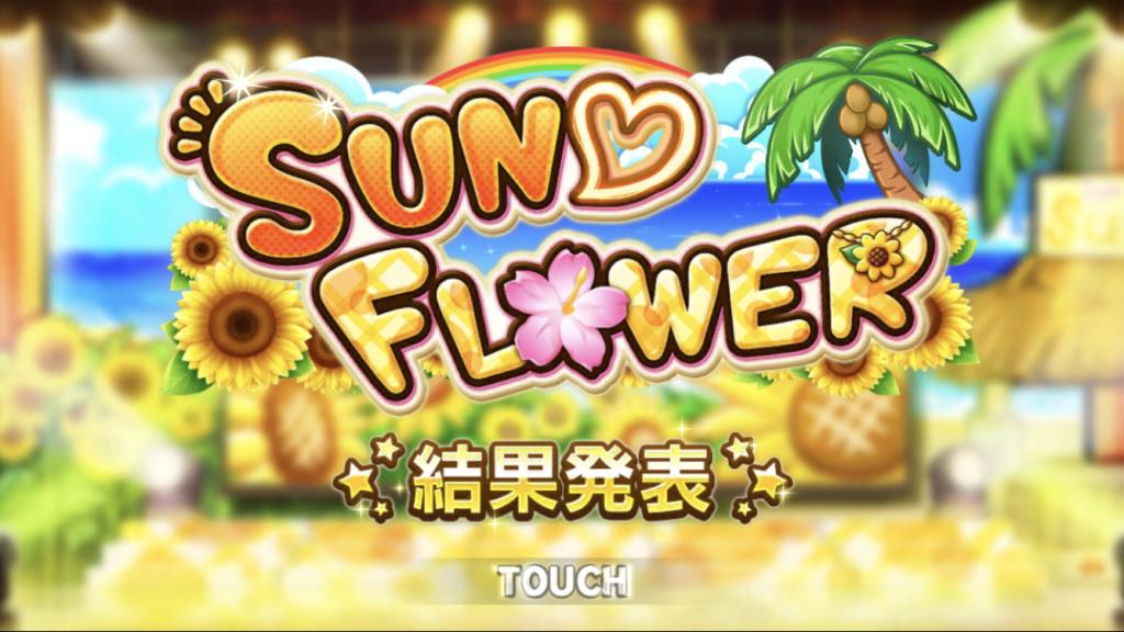 デレステ イベント「SUN♡FLOWER」結果発表