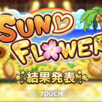 [デレステ]イベント「SUN♡FLOWER」終了
