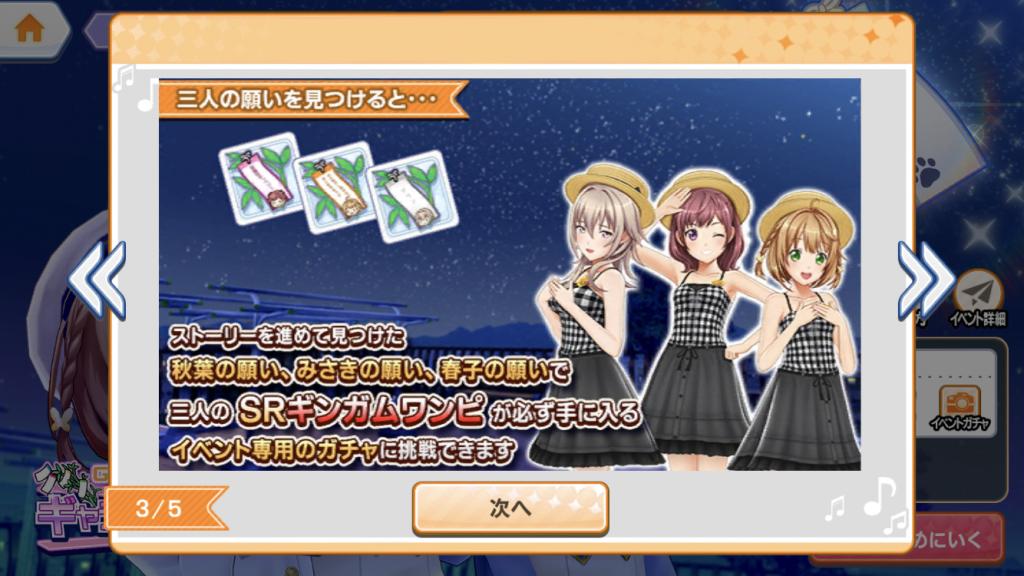 ときめきアイドル ギャラクシーアイドルズ3