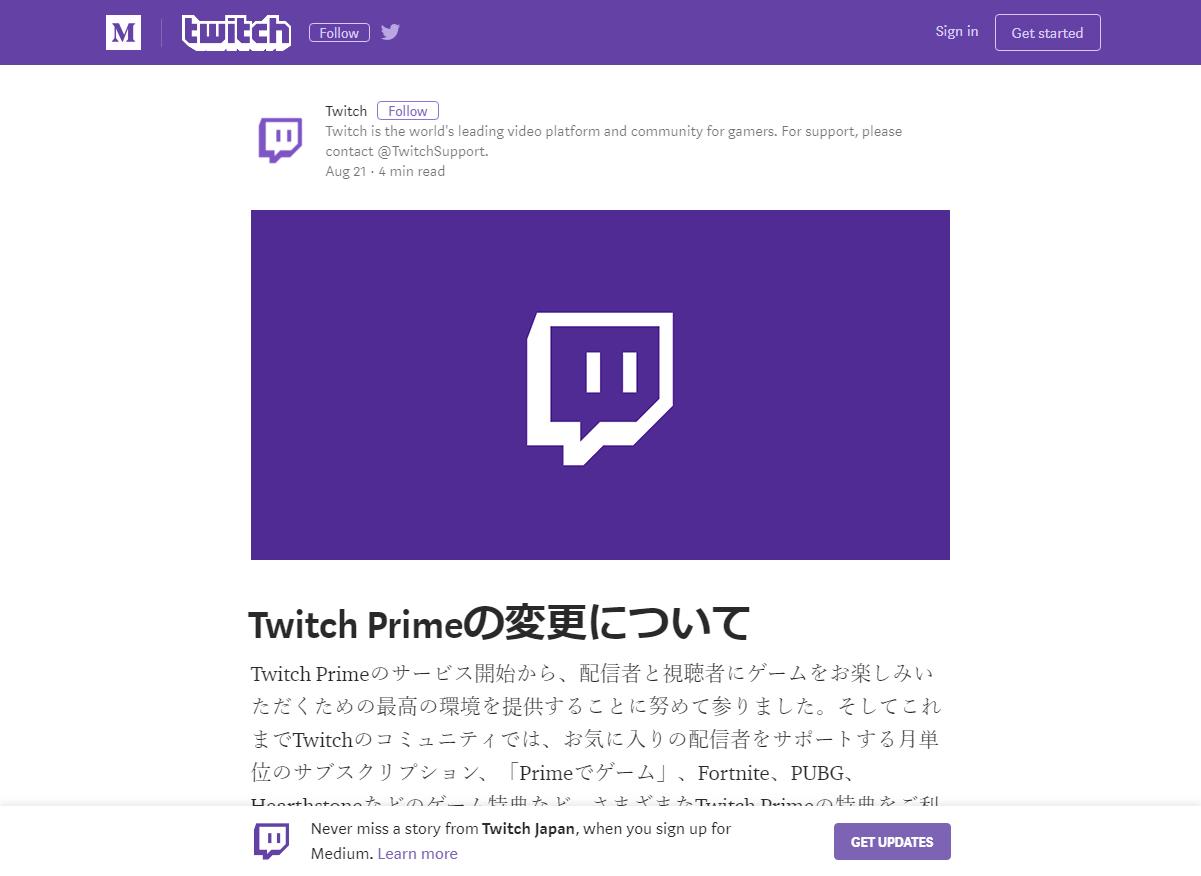 Twitch Primeの視聴に広告表示開始(9月14日から)