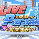 [デレステ]イベント「LIVE Parade」(2018/08)終了!