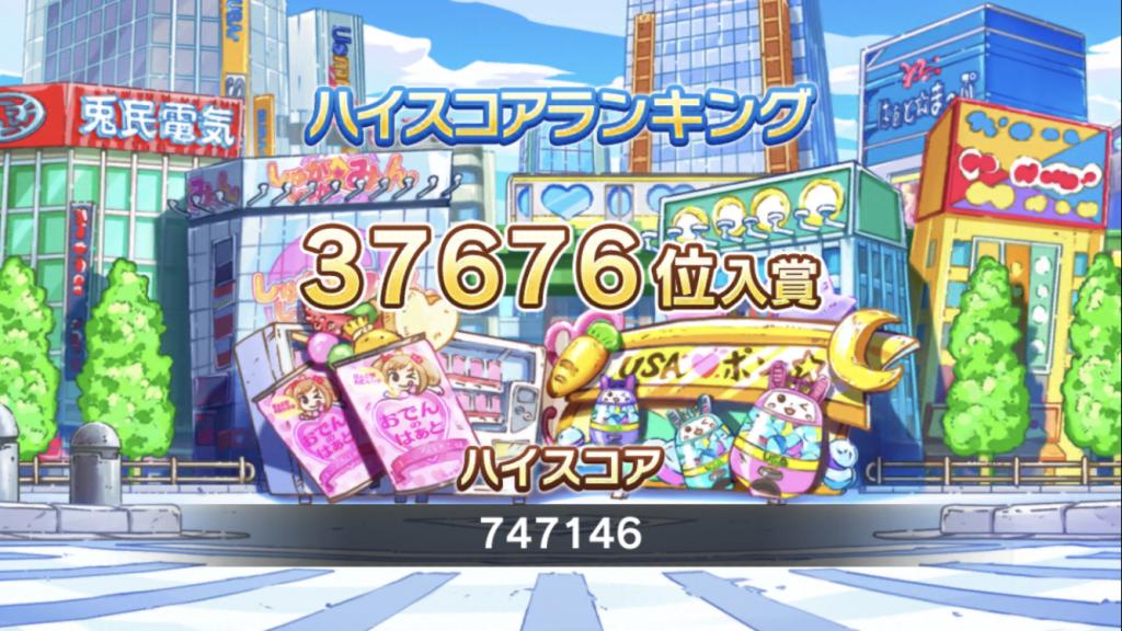 デレステ LIVE Parade(2018/08) ハイスコアランキング37,376位