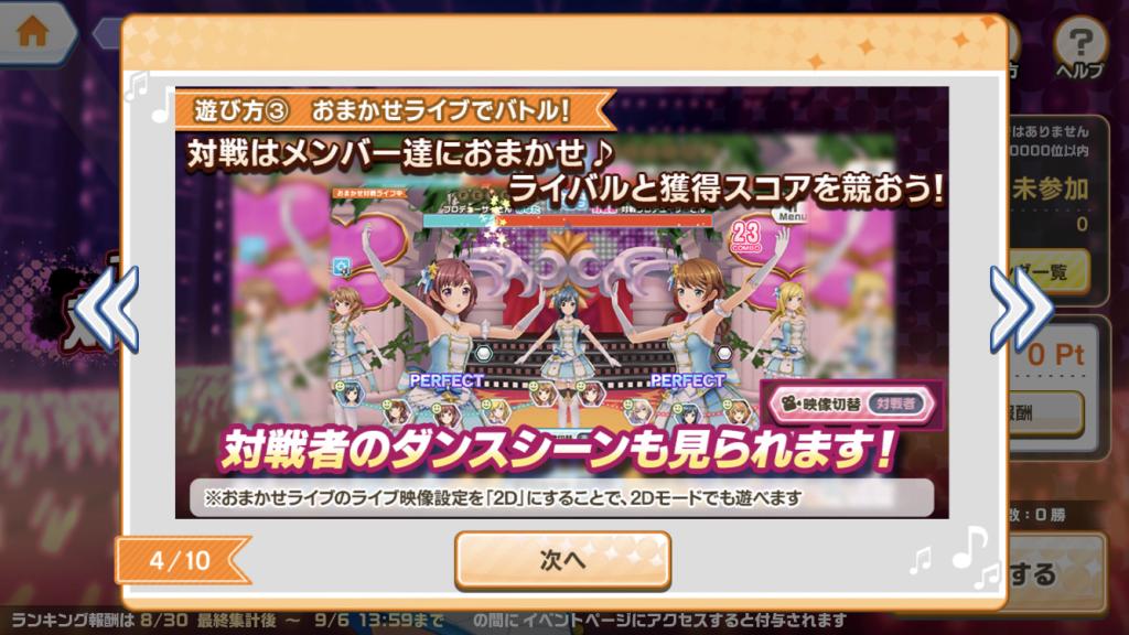 ときめきアイドル イベント「アイドル対抗フェス」その4