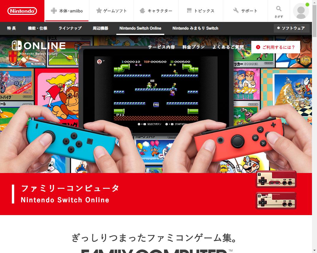 2018年10月配信の「ファミリーコンピュータ Nintendo Switch Online」のゲームを子どもと遊んでみた