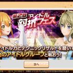 [ときドル]イベント「第2回アイドル対抗フェス」開始!