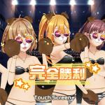 [ときドル]イベント「第2回アイドル対抗フェス」終了