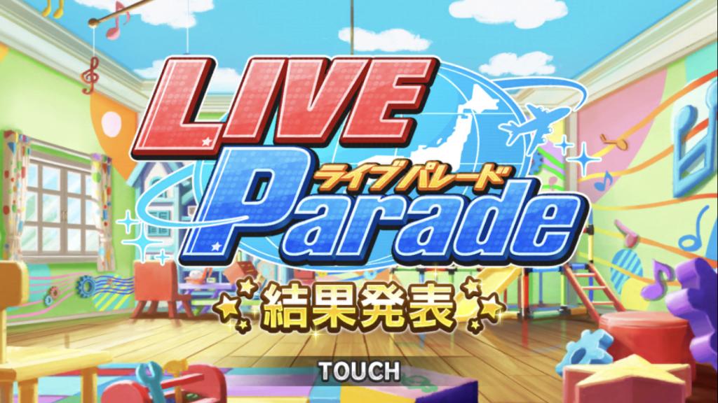 デレステ LIVE Parade(2018/10)結果発表