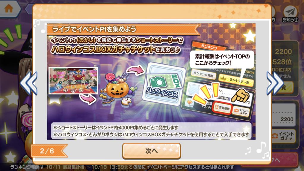 ときめきアイドル イベント「Trick or Idol」2