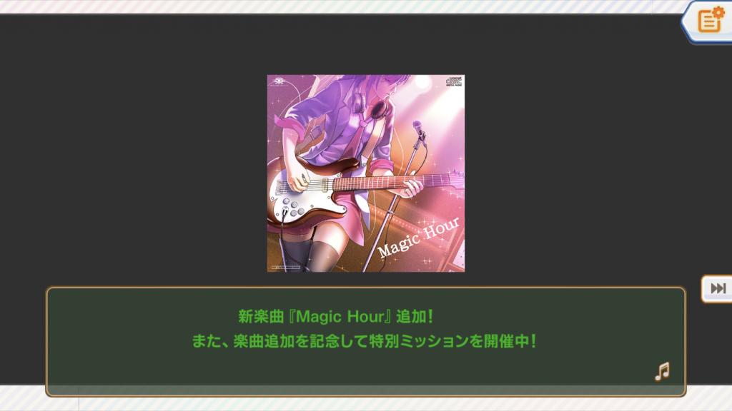 ときめきアイドル 楽曲「Magic Hour」追加