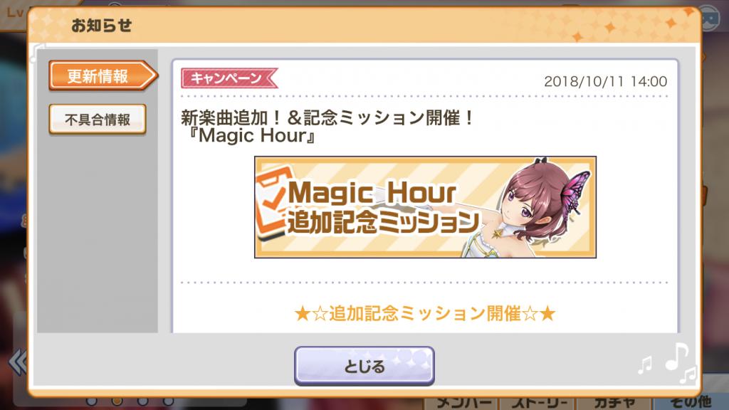 ときめきアイドル 楽曲「Magic Hour」バナー