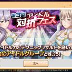 [ときドル]イベント「第3回アイドル対抗フェス」開始!