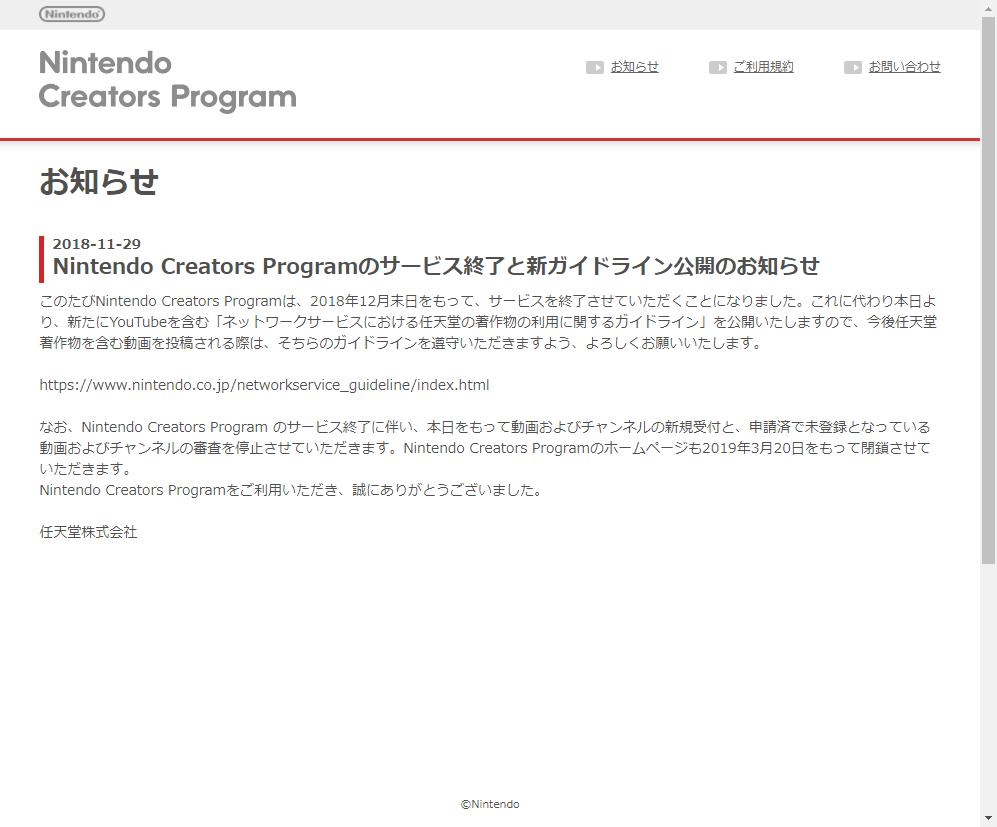 Nintendo Creators Programのサービス終了