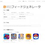 AppStoreのゲームセールスランキングが取得できなくなりました