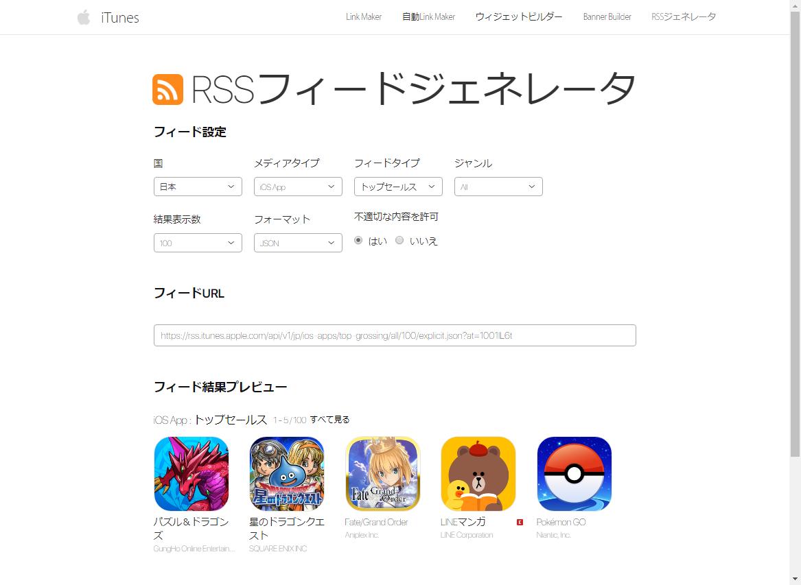 AppStoreのセールスランキングを一部取得できるようになりました