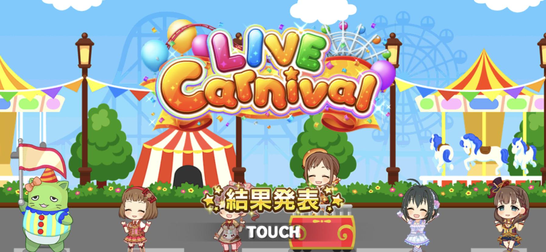 [デレステ]新イベントLive Carnival終了!