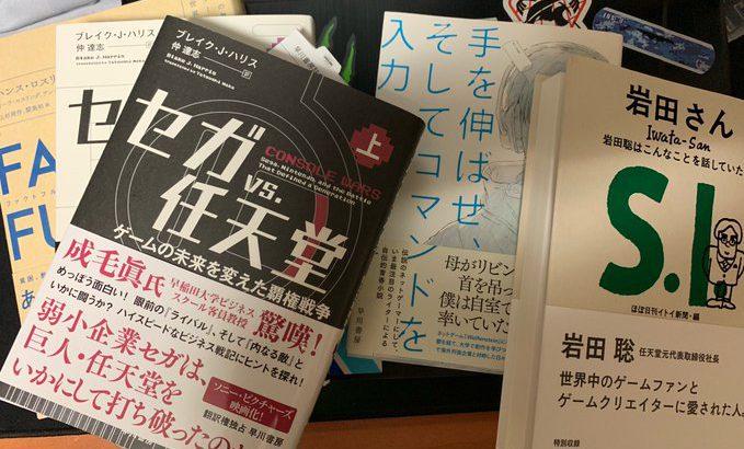 本とゲーム