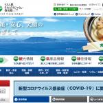 香川県ネット・ゲーム規制条例のパブコメが公表されるが可決